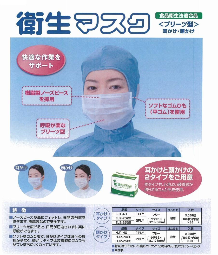 フロンティア マスク 帝人 【楽天市場】テイジン 日本製
